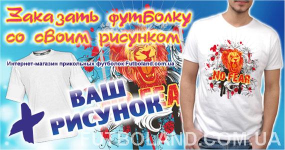 Футболки со своим рисунком ...: pictures11.ru/futbolki-so-svoim-risunkom.html