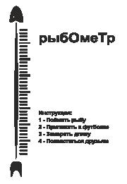 Принт Рыбометр вариант 2