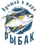 Принт Лучший рыбак на Земле вариант 1