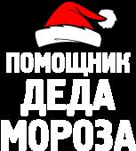 Принт Помощник Деда Мороза вариант 1