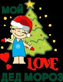 Принт Мой Дед Мороз вариант 1