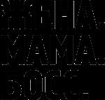 Принт Мама и босс вариант 1