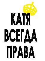 Принт Катя всегда права вариант 1