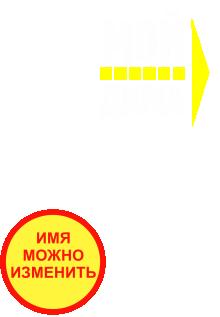 Принт Мой (имя) вариант 2