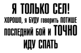 Принт Я только сел (надпись на спине) вариант 2