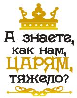 Принт Царям тяжело вариант 1