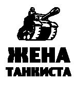Принт Жена танкиста вариант 1