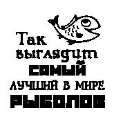 Принт Так выглядит лучший рыбак вариант 1