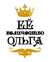 Принт Ее величество Ольга вариант 1