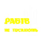 Принт Рабів до раю вариант 1