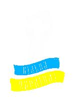 Принт Вільна Україна вариант 1