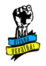 Принт Вільна Україна вариант 2