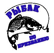Принт Рыбак по призванию вариант 1