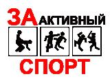 Принт За активный спорт вариант 1