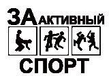 Принт За активный спорт вариант 3