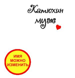 Принт Катюхин муж вариант 1