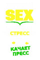 Секс качает пресс