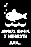Принт Дни рыбалки вариант 1