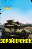Принт Збройні сили вариант 2