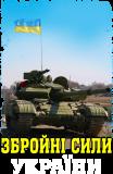 Принт Збройні сили вариант 1