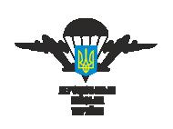 Принт Аеромобільні війська України вариант 1