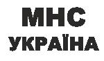 Принт МНС Україна вариант 2