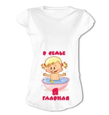 f33eec2ffe7a7b4 Футболки для беременных и для будущих мам и пап - веселые майки для ...
