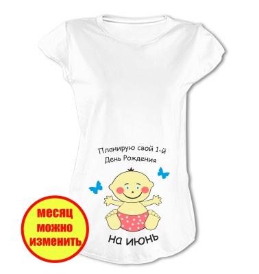 Футболки для беременных и для будущих мам и пап - веселые майки для ... b41a0b29e309c